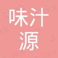 味汁源(北京)食品有限责任公司