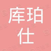 上海库珀仕厨房设备有限公司