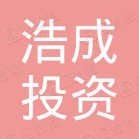 北京浩成投资管理有限公司