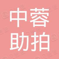 四川中公蓉信拍卖有限公司