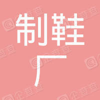 成都市青白江区制鞋厂