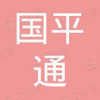 深圳市国平通建筑工程有限公司