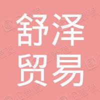 邯郸市舒泽贸易有限公司