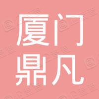 上海鼎涌企业管理中心(有限合伙)