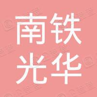 厦门南铁光华文化有限公司宜春分公司