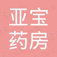 运城亚宝大药房连锁有限公司黄金水岸鼎盛分店
