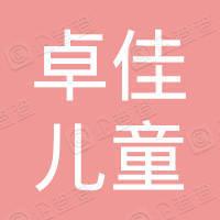 平乡县卓佳儿童玩具有限公司