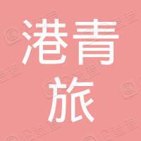 北京港青旅国际旅行社有限公司
