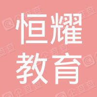 重庆恒耀教育发展有限公司