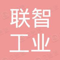 联智工业(上海)有限公司