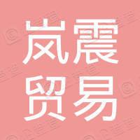 邯郸市岚震贸易有限公司
