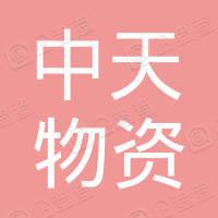 邯郸市中天物资有限公司