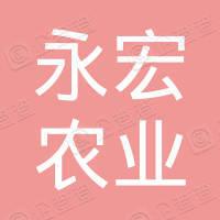 河北永宏农业技术服务有限公司