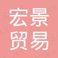 邱县宏景贸易有限公司