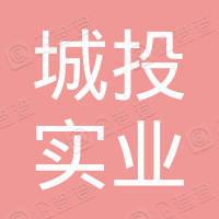 永泰县城投实业集团有限公司