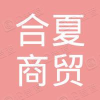 石家庄合夏商贸有限公司