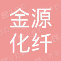 九江金源化纤有限公司