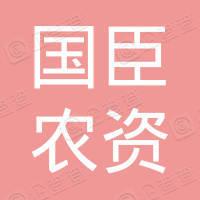 馆陶县国臣农资经销中心