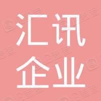 石家庄汇讯企业管理咨询服务有限公司