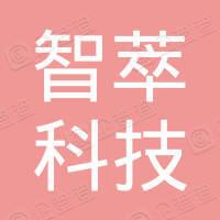 长沙智萃科技开发有限公司