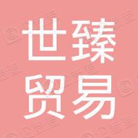 邯郸市世臻贸易有限公司