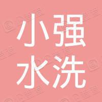 拜泉县小强水洗店