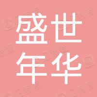 天津盛世年华地毯有限公司