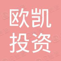 上海欧凯投资集团有限公司