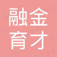 北京融金育才教育科技有限公司