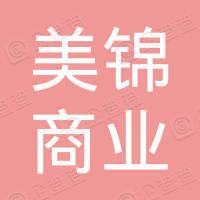 天津美锦商业保理有限公司