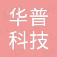 荆门市华普科技有限责任公司掇刀分公司