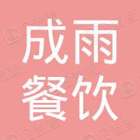 河北成雨餐饮企业管理有限公司