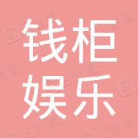 深圳钱柜娱乐有限公司