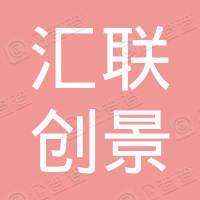深圳市汇联创景投资合伙企业(有限合伙)