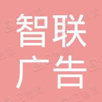 上海智联广告有限公司