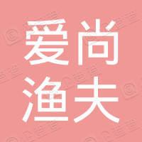 新蒲新区爱尚渔夫餐饮店