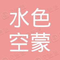 四川水色空蒙信息技术咨询有限公司