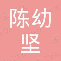 陈幼坚品牌设计顾问(北京)有限公司