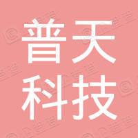 湖南普天科技集团有限公司