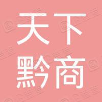 贵州天下黔商生态科技开发有限公司