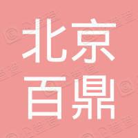 北京百鼎新世纪商业管理有限公司