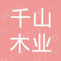 蓬安县千山木业店