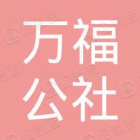 迁西县万福公社都市休闲农业有限公司