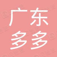 广东多多影视传媒有限公司