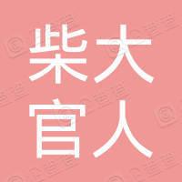 云南柴大官人茶业有限公司