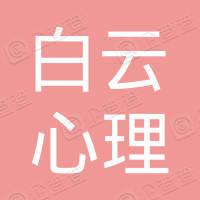 广州白云心理医院有限公司