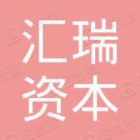 北京汇瑞资本投资有限公司