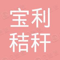 延吉市宝利秸秆生物饲料开发有限公司