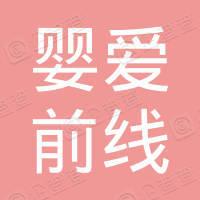 婴爱前线(广州)品牌管理有限公司