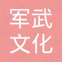 广州军武文化传播有限公司
